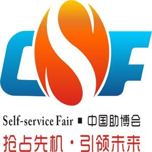 China Self Service Fair